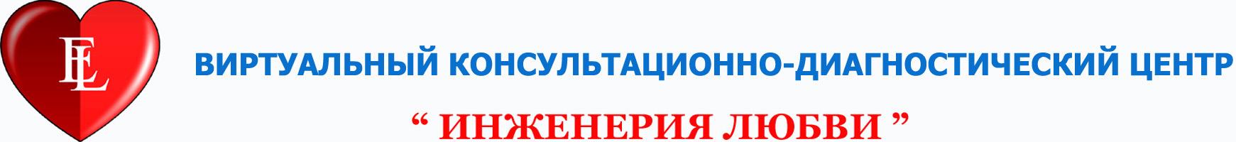 """Виртуальный консультационно-диагностический центр """"Инженерия любви"""""""